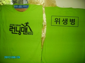 Tshirt Running Man